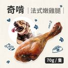 PetLand寵物樂園 奇啃 法式嫩雞腿70g 人食用級 連骨頭都烤到酥軟不擔心愛犬卡喉嚨