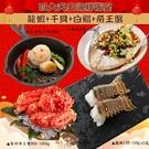 【華得水產】四大天王海鮮饗宴(龍蝦身+干貝+白鯧+帝王蟹)