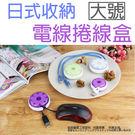 【大號】日本KM 圓形線材收納盒 耳機/電線/傳輸線/網路線/捲線器/理線器/滑鼠/鍵盤/電話-ZY