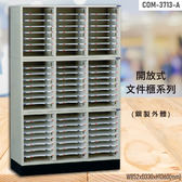 【100%台灣製造】大富COM-3713-A 開放式文件櫃 效率櫃 檔案櫃 文件收納 公家機關 學校 醫院