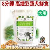 ◆MIX米克斯◆【折300元】美國哈維博士【8分鐘高纖彩蔬犬鮮食 5磅 】Dr. Harvey's
