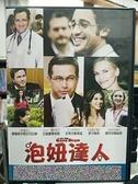 挖寶二手片-J06-007-正版DVD-電影【泡妞達人】-湯瑪斯伊恩尼可拉斯 亞當羅傑格斯 史蒂芬鮑德溫