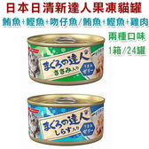 ★台北旺旺★日清.新達人果凍貓罐 80g 1箱/24罐 兩種口味