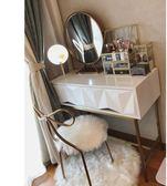 梳妝台 北歐ins現代簡約不銹鋼梳妝台網紅小戶型臥室迷妳化妝桌白色烤漆 曼慕衣櫃 JD