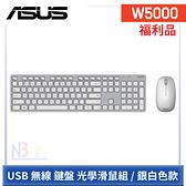 【福利品】 ASUS 原廠 W5000 輕薄無線鍵盤滑鼠組 銀白色