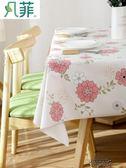 防水桌布田園餐桌布防水防燙防油免洗清新桌布PVC塑料長方形臺布茶幾桌墊