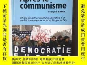 二手書博民逛書店L'Histoire罕見au présent Après le communisme(法文原版)(簽贈本)大32開