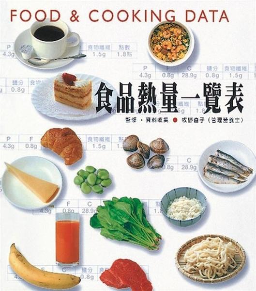 (二手書)Food & Cooking Data 食品熱量一覽表