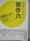 【書寶二手書T4/高中參考書_OGT】寫作力_陳嘉英