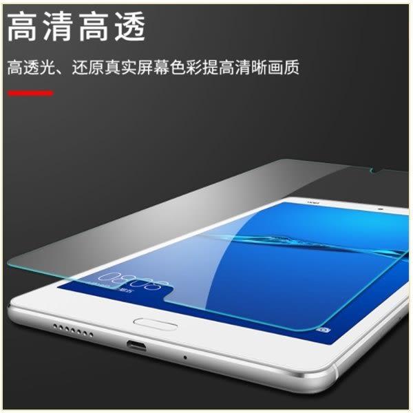 平板鋼化膜 HUAWEI 華為 Mediapad M5 8.4吋 玻璃貼 9H防爆鋼化膜 超強防護 螢幕保護貼 高清玻璃貼