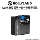 Hollyland 猛瑪 Lark150 一對一無線麥克風 2.4G 直播 訪談 公司貨 【可刷卡】薪創數位