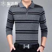 新款男式長袖t恤中年純棉翻領polo衫中老年人大碼條紋體恤爸爸裝 魔法街