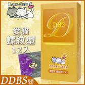 【套套先生】愛貓 螺紋型 12入/熱銷/潤滑液/保險套/個/盒/片/顆粒/超薄/螺紋/水感