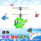 兒童感應飛行器帶遙控器飛機玩具天空小飛俠男女孩幼兒園禮物4歲qm 美芭