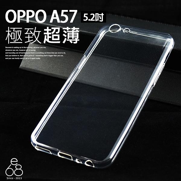 超薄 透明殼 OPPO A57 CPH1701 5.2吋 TPU套 軟殼 清水套 手機殼 保護套 裸機感