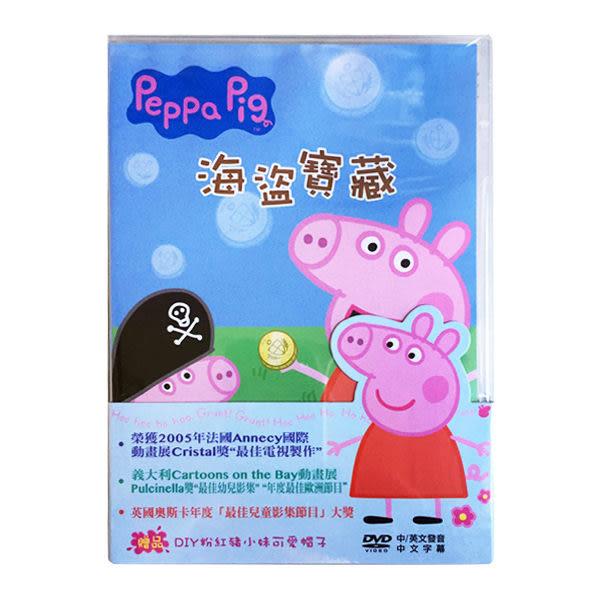 粉紅豬小妹6 海盜寶藏&佩佩的馬戲團 DVD (購潮8)