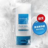 969情趣~日本TENGA.PLAY GEL-ICE COOL 清涼滑順型潤滑液(藍)160ml