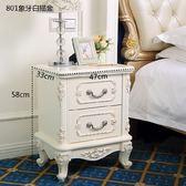 收納櫃 簡約歐式白色床頭櫃田園實木儲物櫃臥室床邊櫃整裝法式抽屜櫃鬥櫃【美物居家館】