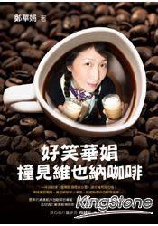 好笑華娟撞見維也納咖啡