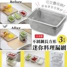 日本製下村企販18-8不銹鋼長方形迷你料理漏網3件套