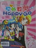【書寶二手書T7/兒童文學_KO8】校外教學Happy Go_Dream Cartoon