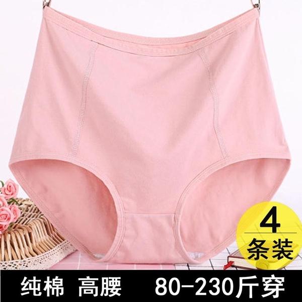 特惠 胖人大碼內褲女胖mm200斤加肥加大碼純棉全棉質面料中年媽媽高腰