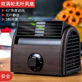迷你風扇空調制冷桌面小風扇學生宿舍寢室辦公室床上靜音無葉電扇HL 【好康八八折】