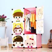 簡易兒童衣櫃卡通簡約現代經濟型組裝宿舍單雙人小號塑料收納衣櫃  IGO  蒂小屋服飾 618下殺鉅惠