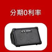 Roland 樂蘭 Cube Street EX 另贈好禮 街頭藝人專用音箱 【Cube Street 進階版/可裝電池或接變壓器】