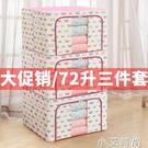 裝衣服收納箱布藝整理箱牛津布鋼架衣物儲物箱衣櫃收納盒可摺疊袋 NMS小艾新品