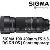 SIGMA 100-400mm F5-6.3 DG DN OS Contemporary (24期0利率 免運 恆伸公司三年保固) 全片幅微單眼鏡頭