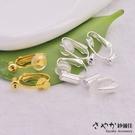 【Sayaka紗彌佳】耳针轉換器耳扣式耳夾(兩色可選)