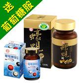 【台糖生技】蠔蜆錠x3瓶(120錠/瓶) 送 葡萄糖胺x1瓶_健康食品認證