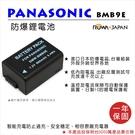 ROWA 樂華 FOR Panasonic 國際牌 DMW-BMB9E BMB9E 電池 原廠充電器可用 保固一年 V-LUX2 FZ1 FZ45 FZ40 FZ48