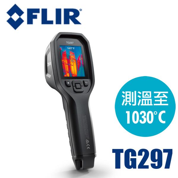 FLIR TG297 工業高溫紅外線熱像儀 可測至1030℃紅外線熱顯像儀熱成像儀 公司貨 台灣製造