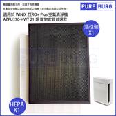 適用Winix Zero+Plus AZPU370-HWT 21坪寵物家庭首選款HEPA濾網+活性碳除臭濾心