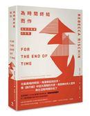 (二手書)為時間終結而作:梅湘四重奏的故事