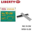 利百代 NO.10-2M 雙排專用 WRM-10-2M 釘書針 訂書針 /12盒