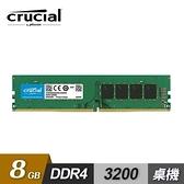 【Micron 美光】Crucial 8GB DDR4 3200 桌上型記憶體