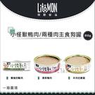 LitoMon小怪獸[主食狗罐,純鴨肉/2種肉,3種口味,82g](一箱24入) 產地:台灣