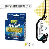德彩 Tetra 淡水酸鹼值測試劑(PH Ⅰ)【10ml*1罐】水質檢測 水晶蝦水草淡水 魚事職人