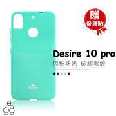 超值贈貼! HTC Desire 10 pro D10i *5.5吋 手機殼 保護套 馬卡龍 閃粉軟殼 日韓風 耐摔 繽紛 手機套
