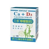 SENTOSA 三多 檸檬酸鈣錠(60錠/盒)【小三美日】
