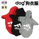 (3XL-6XL)dog 狗衣服 刷毛 ...