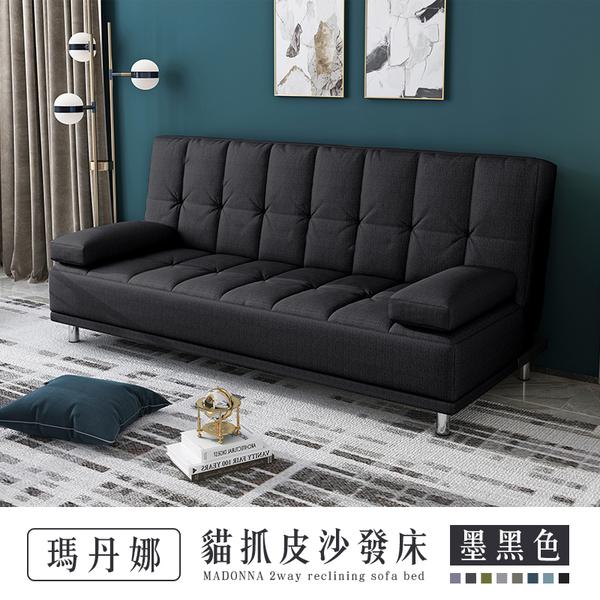 【IKHOUSE】瑪丹娜 | 貓抓皮沙發床-墨黑色
