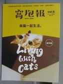 【書寶二手書T1/雜誌期刊_PEW】窩抱報_Vol.6_與貓一起生活