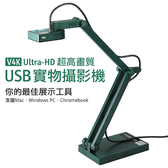 IPEVO V4K Ultra-HD超高畫質 USB實物攝影機