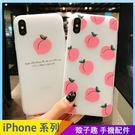 水果桃子 iPhone iX i7 i8 i6 i6s plus 浮雕手機殼 水蜜桃 全包邊軟殼 保護殼保護套 防摔殼