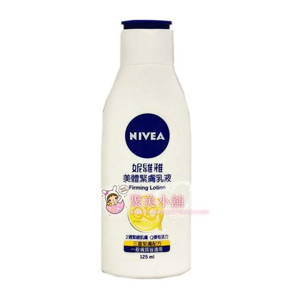 NIVEA 妮維雅 美體緊膚乳液 Q10 plus 125ml 身體乳 潤膚乳液【聚美小舖】