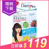 Daen 黛安 臉部除毛片 清新莓果(16片)【小三美日】原價$149